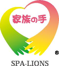 家族の手 SPA-LIONS